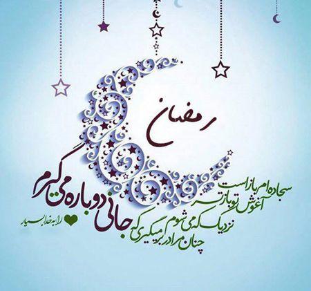 پیامک خنده دار و سرکاری ماه رمضان 97