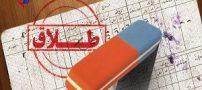 حذف طلاق و اسم همسر سابق از شناسنامه زنان مطلقه