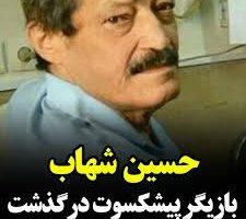 حسین شهاب بازیگر قدیمی سینما درگذشت (عکس)