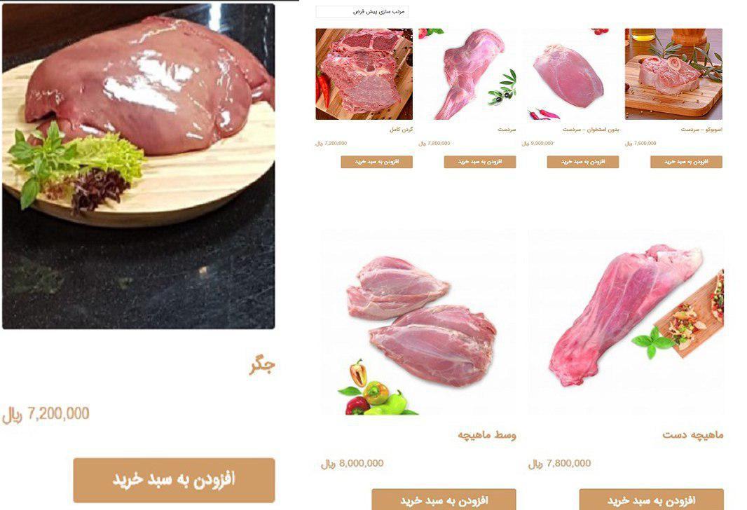 ماجرای فروش دل و جگر لاکچری 720 هزار تومانی