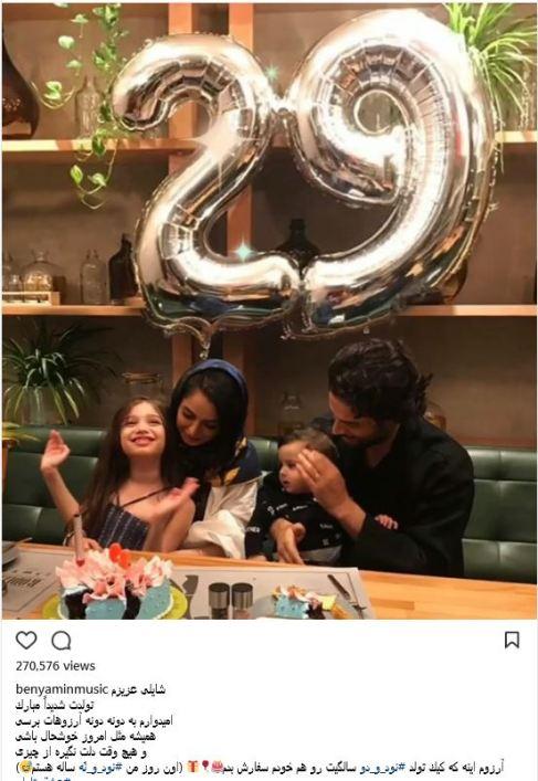 جشن تولد شایلی همسر بنیامین بهادری در کنار فرزندانش (عکس)