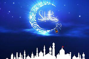 شعر های زیبا و پرمفهوم درباره ماه رمضان