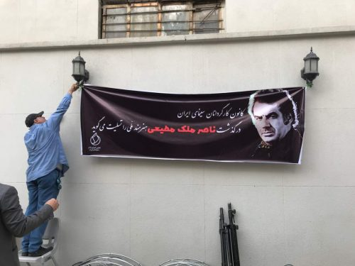 تصاویر مراسم تشییع ناصر ملک مطیعی با حضور هنرمندان و مردم