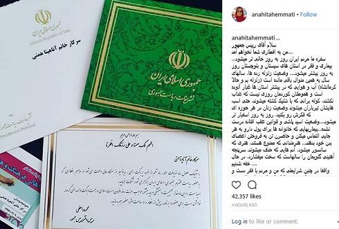 جزئیات رد دعوت حسن روحانی توسط آناهیتا همتی (عکس)
