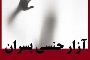 آخرین اخبار و جزئیات ماجرای تجاوز ناظم مدرسه به دانش آموزان (عکس)