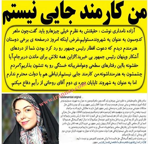 متن واکنشهای همه بازیگران به دعوت افطاری روحانی (عکس)