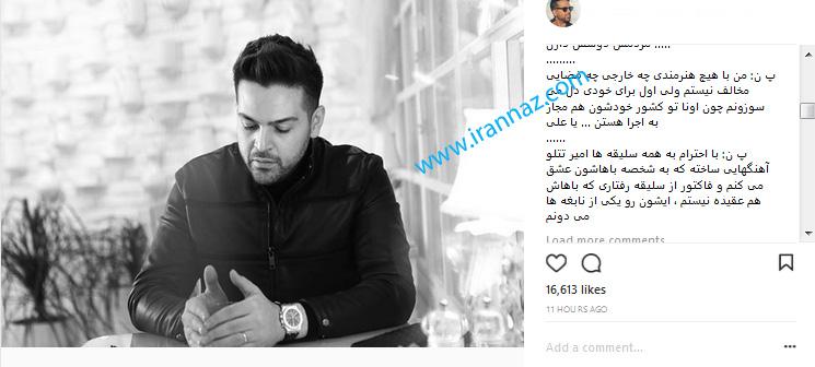 درخواست جنجالی عماد طالب زاده برای مجوز دادن به تتلو (عکس)