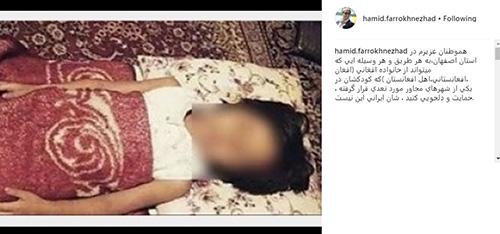 واکنش حمید فرخنژاد به تجاوز به دختربچه 5 ساله در خمینی شهر