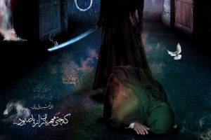 پیامک شهادت و ضربت خوردن حضرت علی علیه السلام