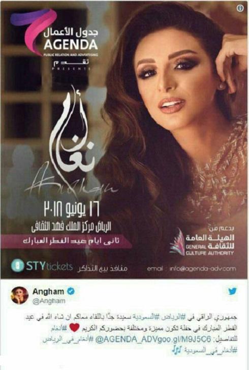 کنسرت اولین خواننده زن در عربستان (عکس)
