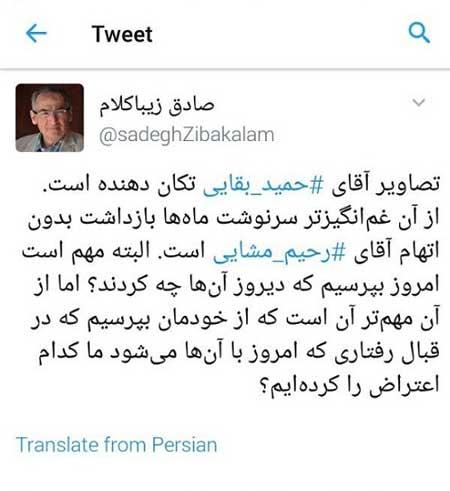واکنش زیباکلام به انتشار عکس عجیب حمید بقایی (عکس)