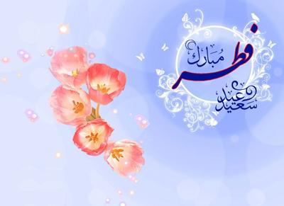 شعرهای زیبا برای تبریک عید فطر