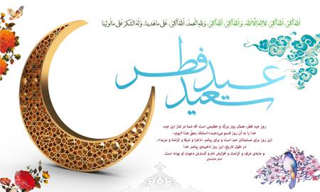 پوستر و عکس کارت تبریک عید سعید فطر