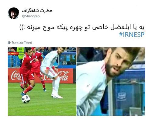 مصاحبه با وحید امیری بعد از لایی به پیکه در بازی ایران اسپانیا