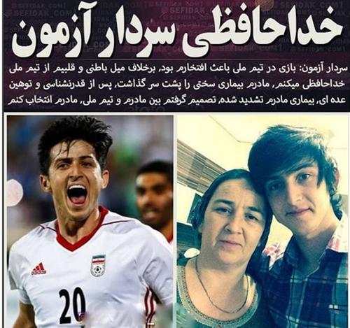 خداحافظی سردار آزمون از تیم ملی به خاطر مادرش (عکس)