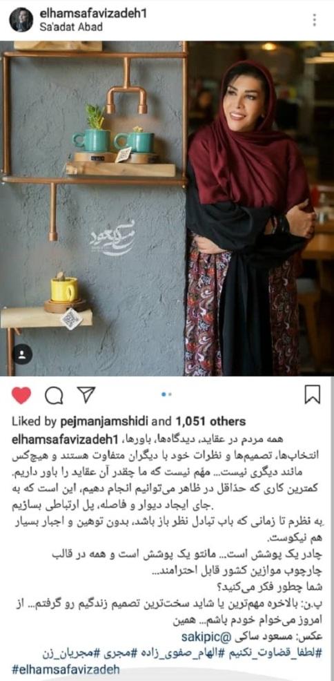 الهام صفوی زاده مجری صداوسیما چادر را کنار گذاشت (عکس)