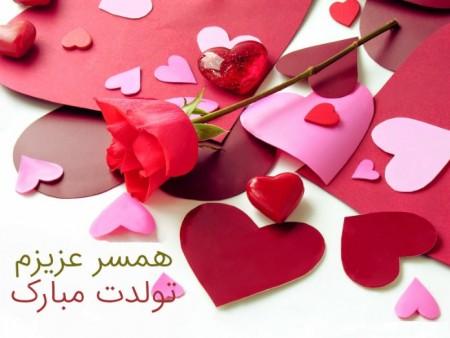 عکس نوشته های عاشقانه و جدید تبریک تولد