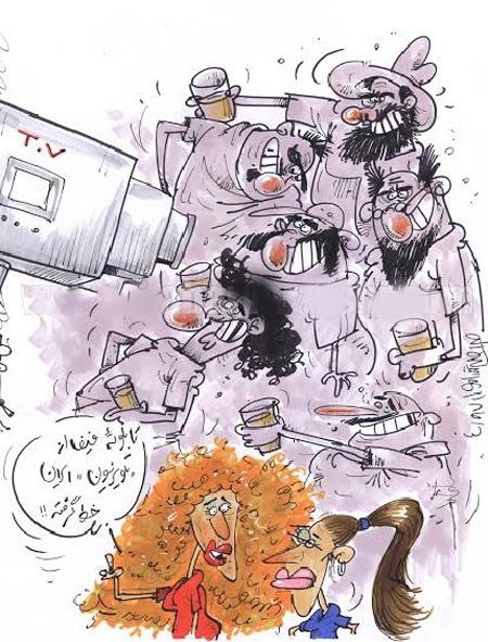 کاريکاتورهای جالب با موضوع اجتماعی و سياسی