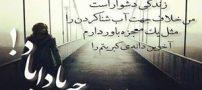 متن فاز غم و عکس عاشقانه غمگین برای پروفایل