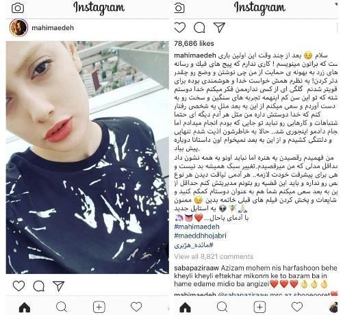 اولین پست اینستاگرام مائده هژبری بعد از دستگیری (عکس)