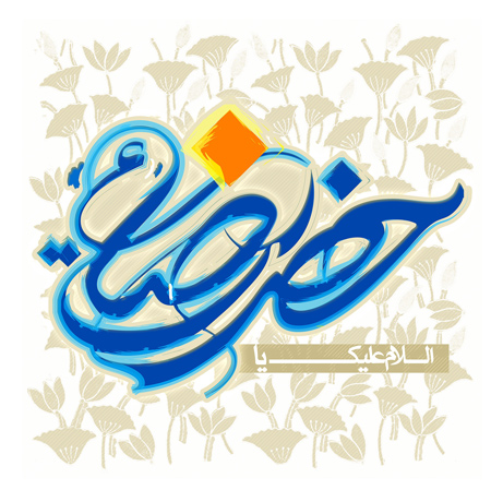 پوسترهای تبریک ولادت امام رضا (ع)