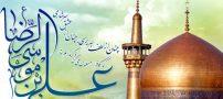 روش توسل به امام رضا و نماز مجرب برای حاجت گرفتن