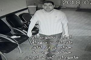 فیلم دستگیری شهرام جزایری در حال فرار از ایران
