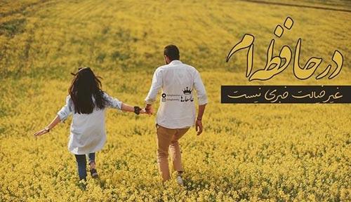 عکس نوشته های دونفره و عاشقانه زیبا