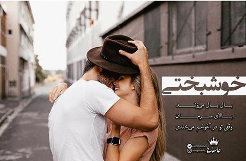 عکس نوشته های دونفره و عاشقانه