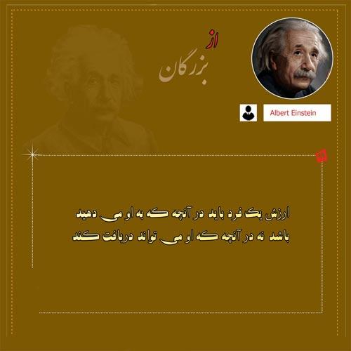 عکس نوشته جملات انیشتین،سخنان زیبا و آموزنده،عکس نوشته،عکس نوشته سخنان زیبا و آموزنده