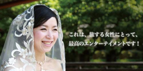 روش دولت ژاپن برای وادار کردن دختران ژاپنی به ازدواج