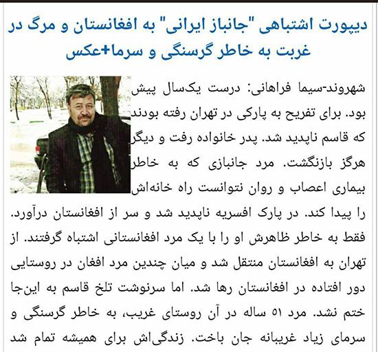 جزئیات مرگ جانباز ایرانی از گرسنگی بخاطر ظاهر افغانی (عکس)