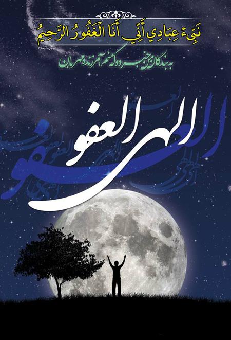 تصاویر کارت پستال و پوستر روز عرفه