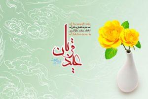 متن زیبا و پیامک های تبریک عید قربان