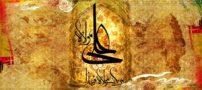 آداب و اصول عید غدیر خم به پیشنهاد بزرگان