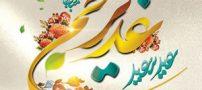 اس ام اس و اشعار زیبا مخصوص عید غدیر خم