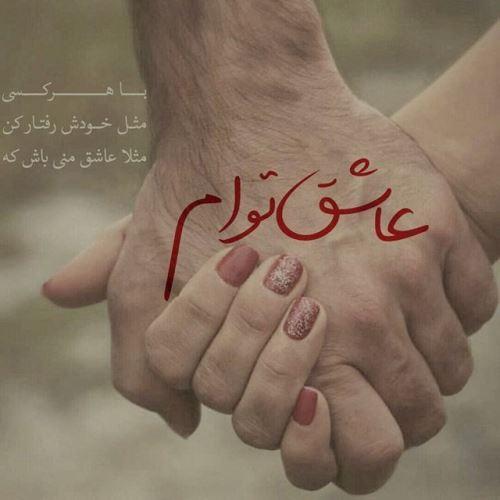 عکس نوشته های عاشقانه و رمانتیک | پروفایل احساسی