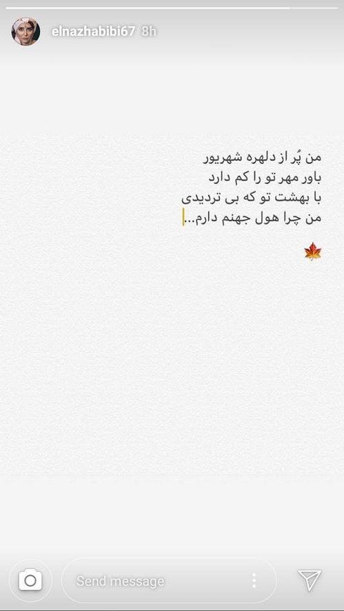 استوری های جالب بازیگران سرشناس و محبوب ایرانی،استوری هاي بازیگران ایرانی،آخرین فعالیت هاي مجازی چهره هاي معروف،اینستاگرام بازیگران