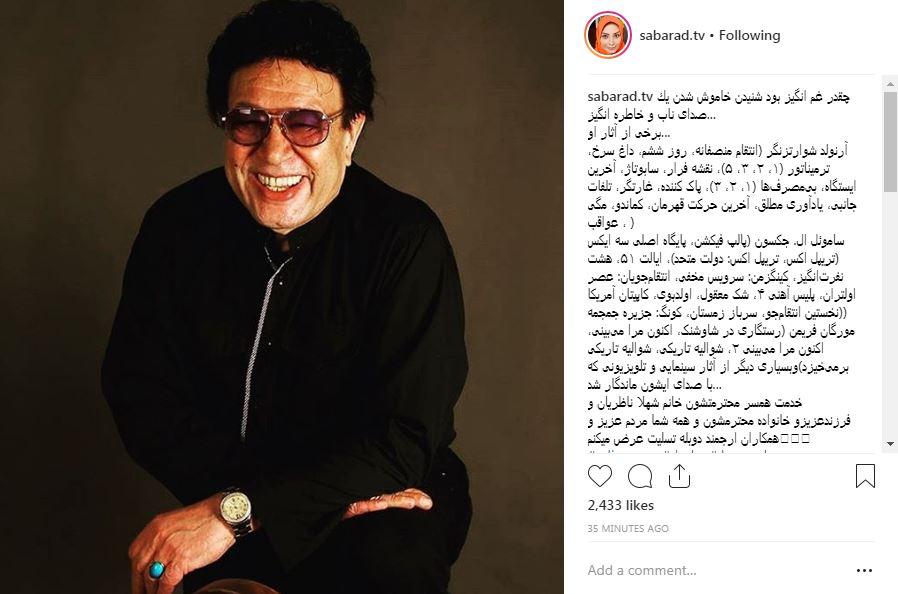 تصاویر استوری و واکنش بازیگران به درگذشت حسین عرفانی
