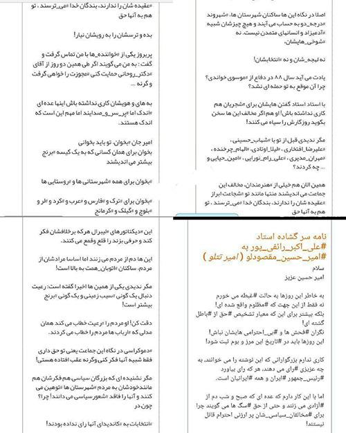 فحاشی امیر تتلو به امام حسین و محرم ( عکس 16+ )