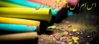 متن و اس ام اس اول مهر و بازگشایی مدارس