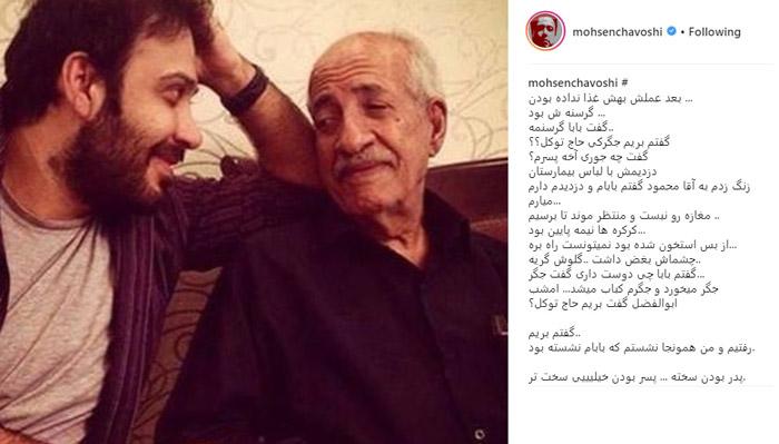 خاطره دردناک محسن چاوشی از پدرش (عکس)