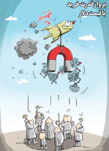 کاریکاتورهای جالب و جدید سیاسی و اجتماعی