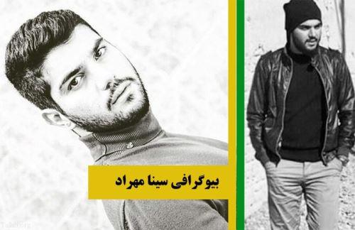 تازه ترین عکس های جذاب سینا سهیلی (سینا مهراد ) + بیوگرافی