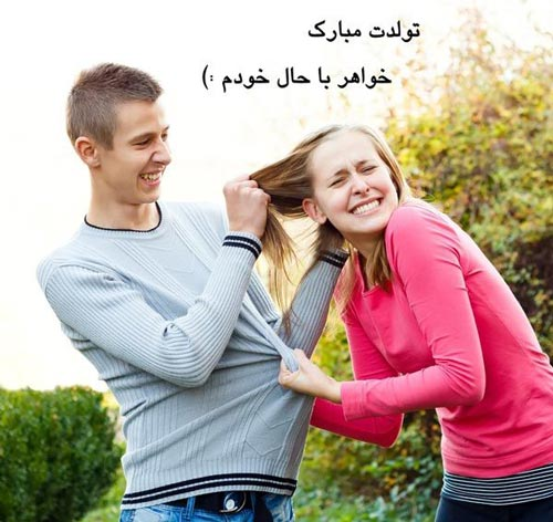متن تولدت مبارک خواهر عزیزم | اس ام اس تبریک تولد