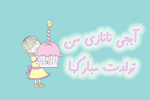 متن تولدت مبارک خواهر عزیزم   اس ام اس تبریک تولد