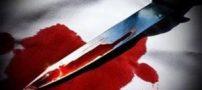 قتل هولناک این خانم معلم به دست همکارش