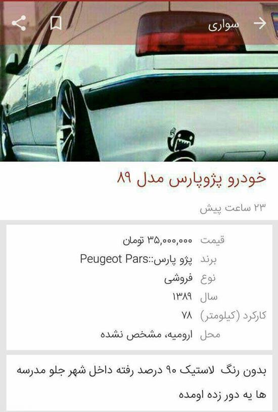 عکس هایی از سوژه های بسیار خنده دار ایرانی