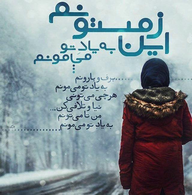 متن و عکس نوشته های زیبا مخصوص فصل زمستان