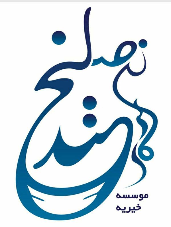 خیریه مادران صلح لبخند (کمک به خانواده زندانیان نیازمند)